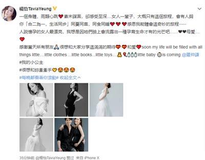杨怡晒孕照公开喜讯获女宝,香港验血测性别可早知宝宝男女